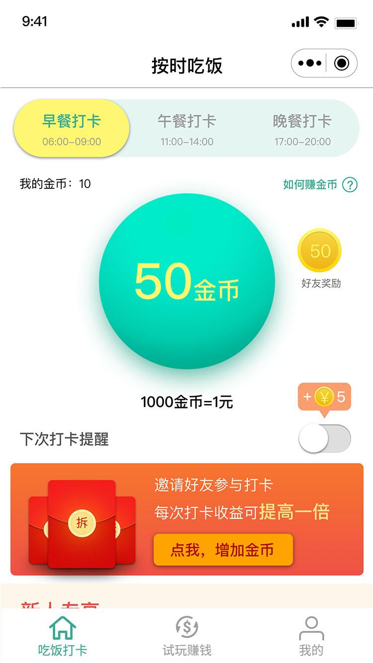51鎸夋椂鍚冮キ