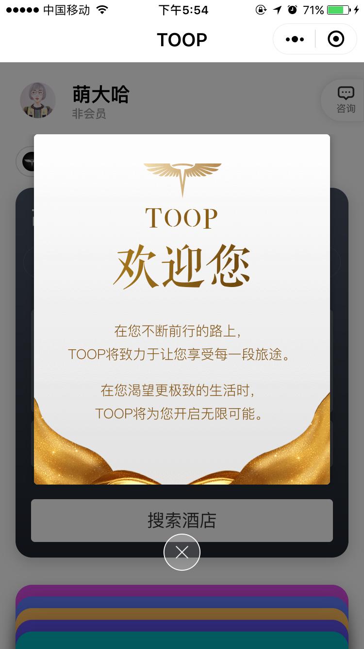TOOP:高端出行服务小程序
