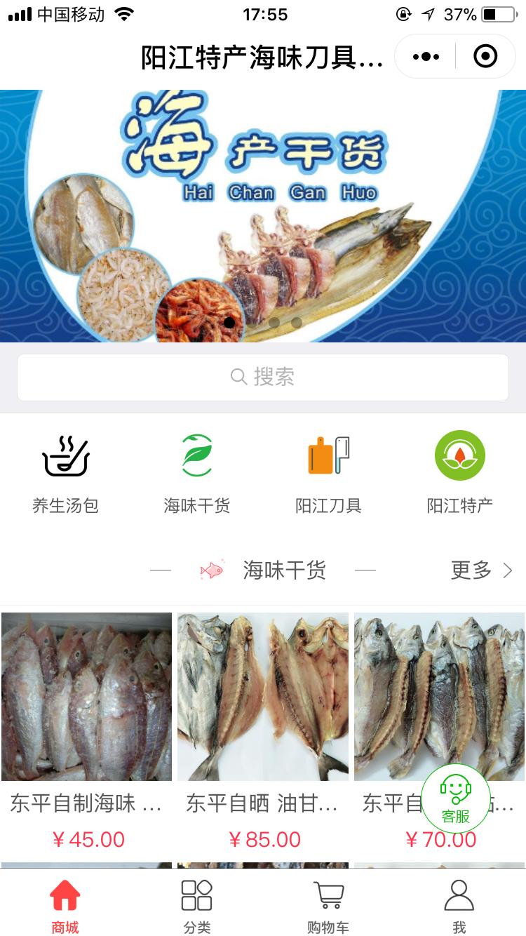 阳江特产海味刀具商城