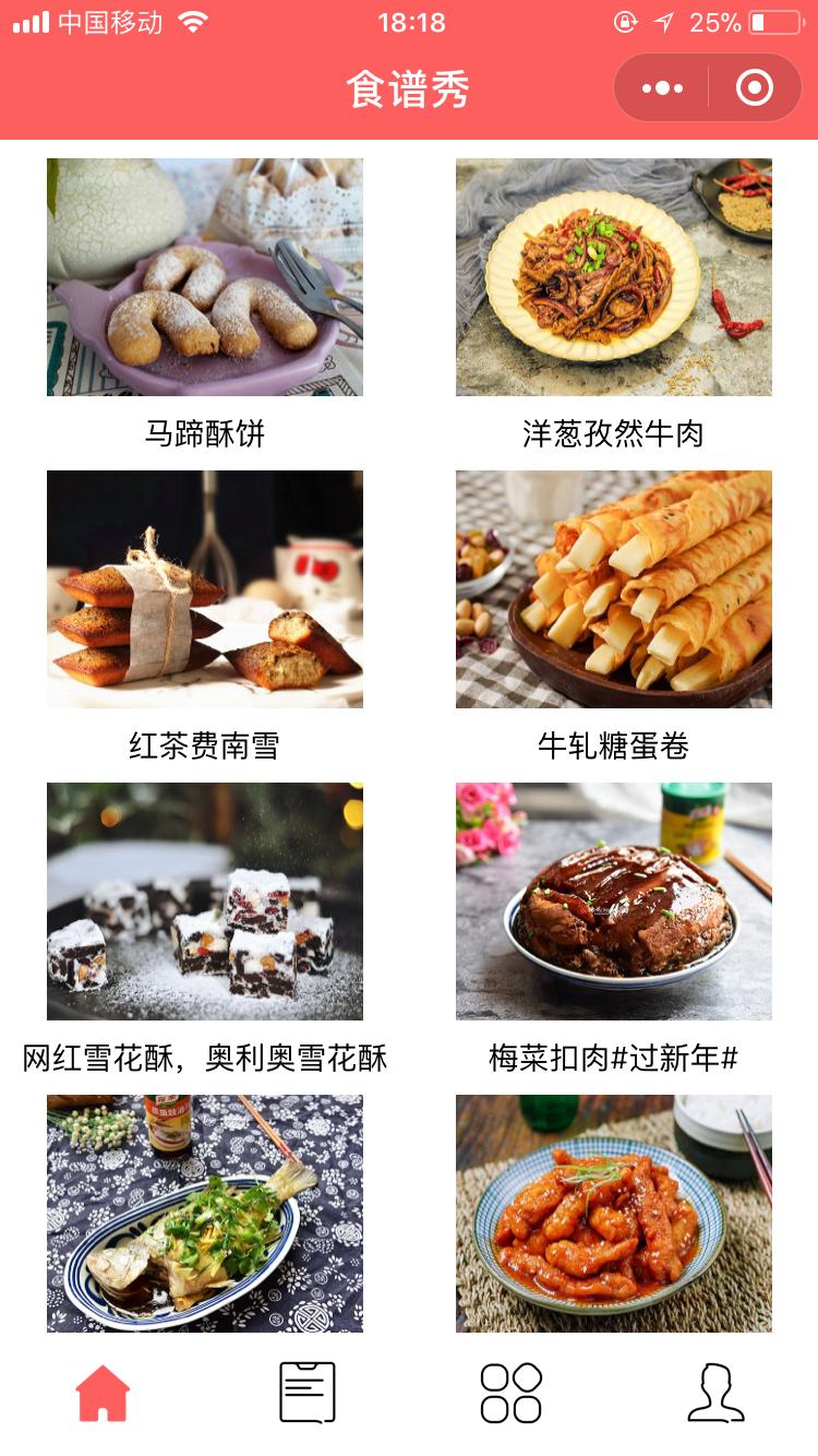 食谱秀美食菜谱