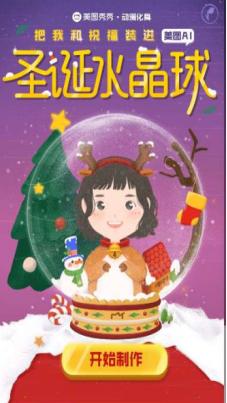 美图秀秀:包裹正在派送中!TA送你的圣诞水晶球请签收~