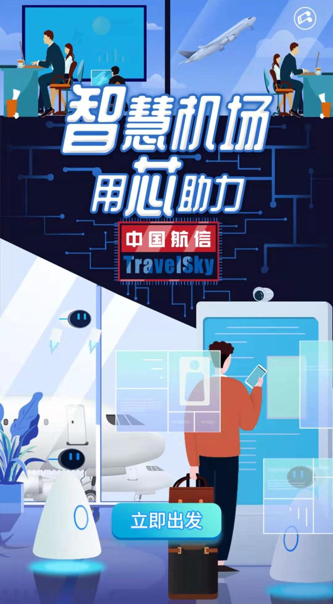 中国航信 智慧机场用芯助力
