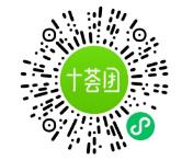 小程序开发案例图片:十荟团-生鲜团购二维码