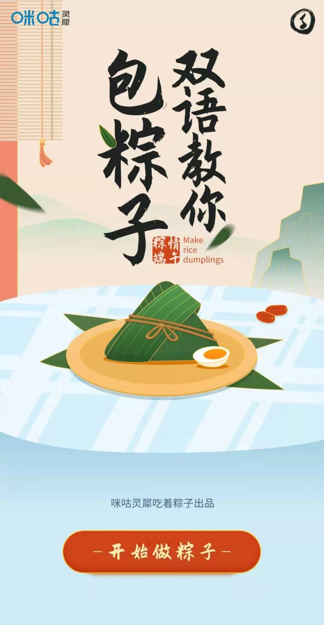 端午节-双语包粽子