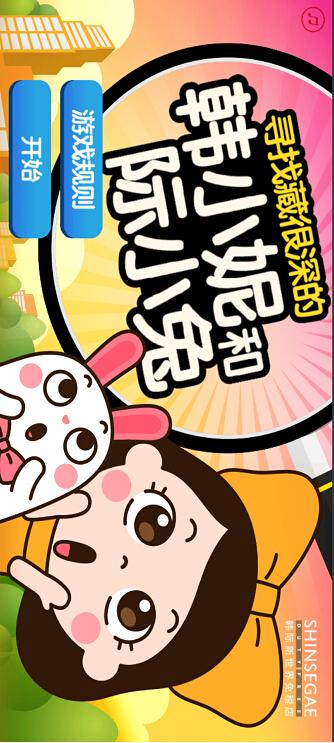 H5定制案例:韩际新世界免税店:寻找藏的很深的韩小妮和际小兔——云聚客