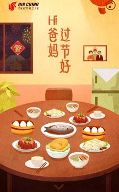 国航祝您春节阖家团圆