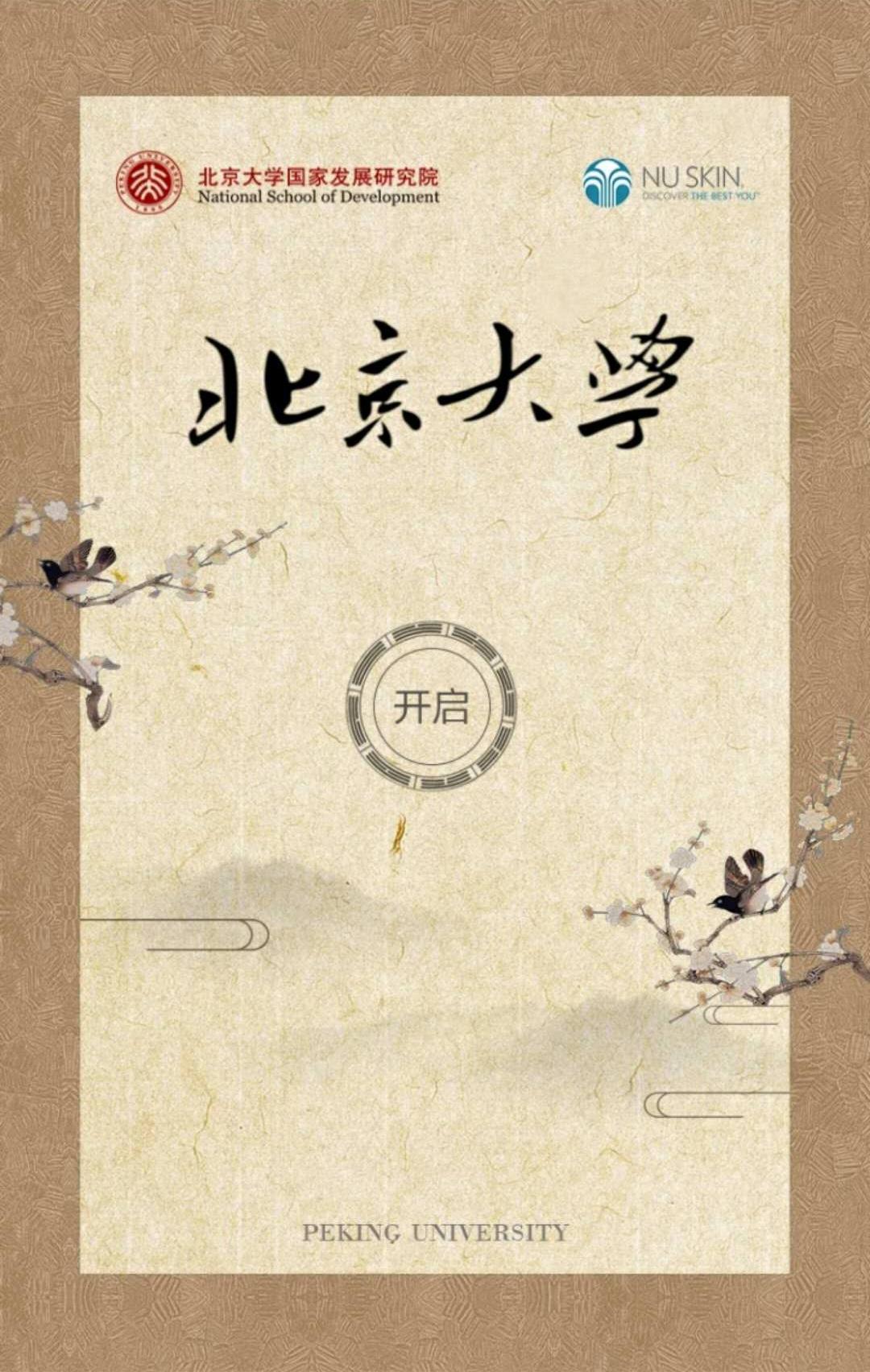 北京大学:2018北大研修班春季班等你来!