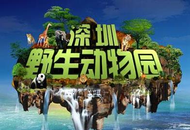 云聚客H5《深圳动物园--跑酷》