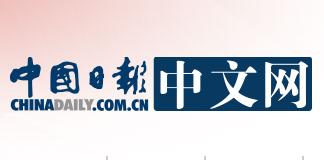 云聚客H5《中国日报:中报福娃》