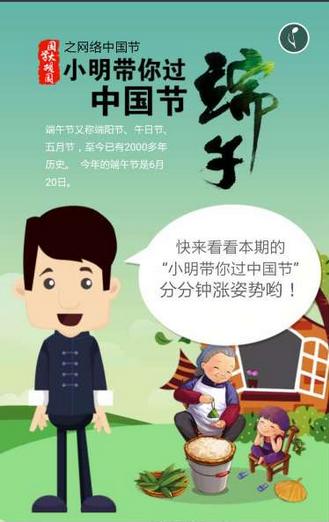 光明网:小明带你过中国节-端午