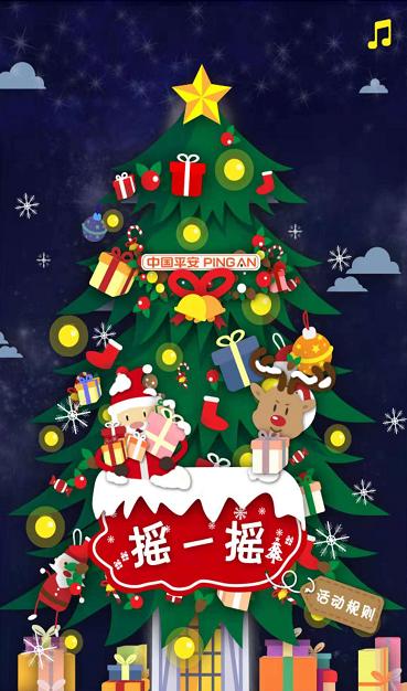 中国平安:快乐圣诞节,大奖摇一摇