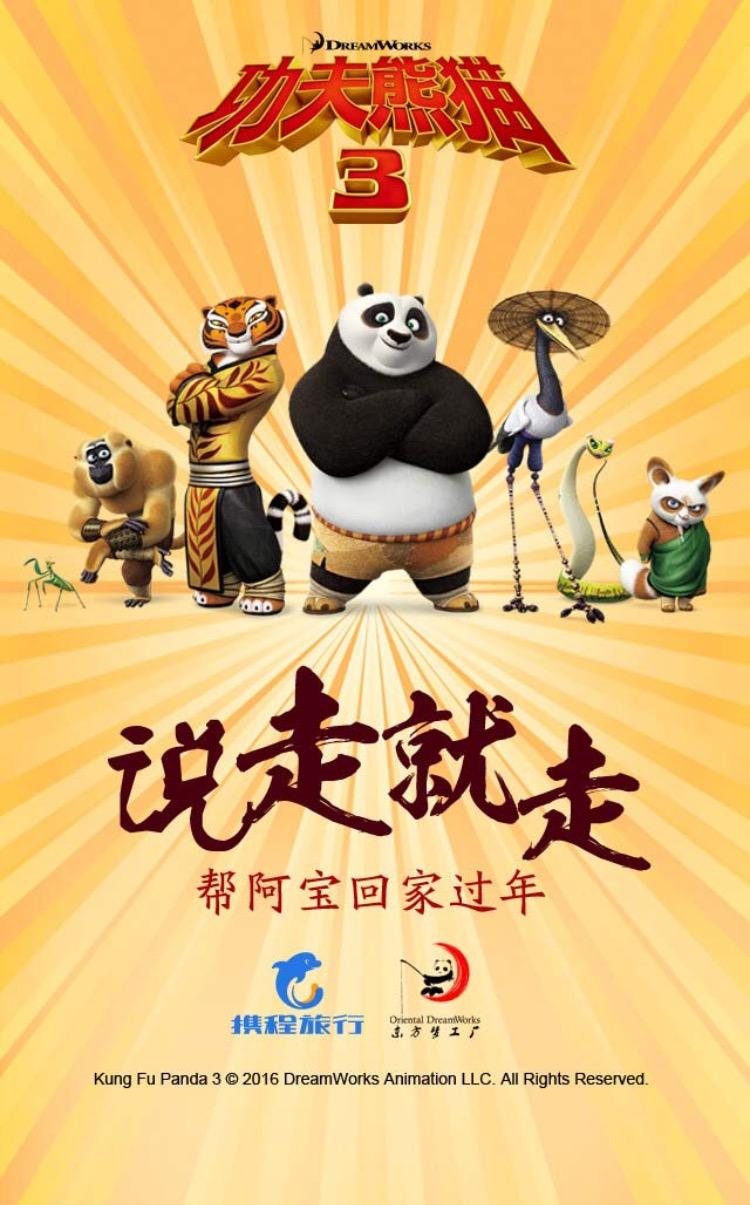 帮功夫熊猫阿宝回家过年!
