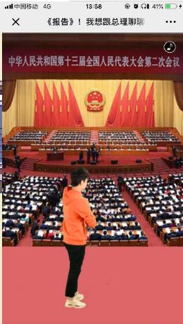 中国教育电视台:《报告》!我想跟总理聊聊..