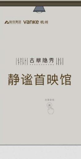 黄龙万科中心:古翠隐秀静谧首映馆