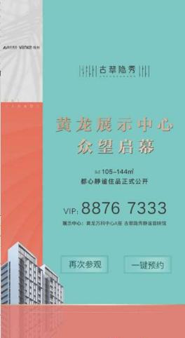 H5定制案例:黄龙万科中心:古翠隐秀静谧首映馆——云聚客