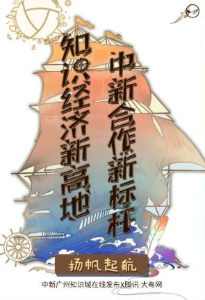 中新广州知识城在线发布 + 腾讯.大粤网:一图阅尽中新广州知识城