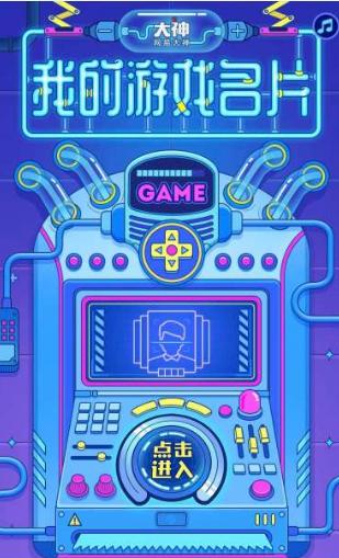 网易大神:我的游戏名片