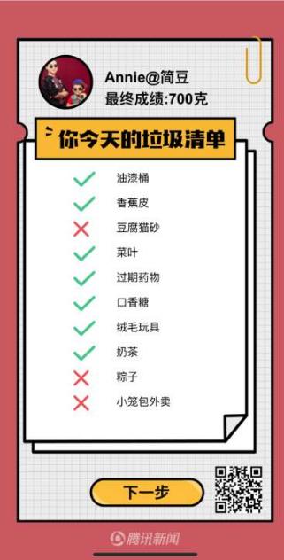 """H5定制案例:垃圾分类知识测试 :""""你""""是什么垃圾?——云聚客"""