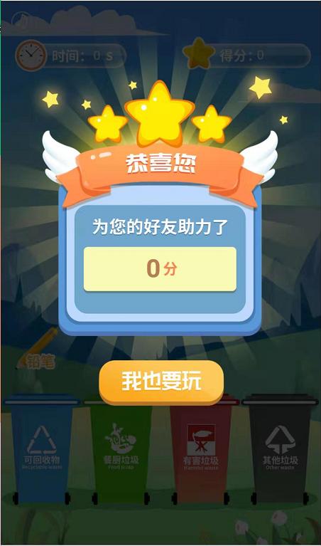 H5定制案例:垃圾分类游戏有奖竞赛——云聚客