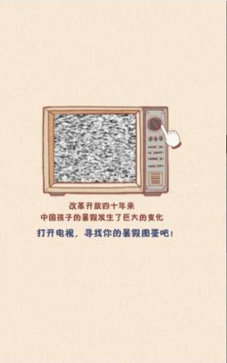 中国网:我的暑假图鉴——改革开放40周年特别策划