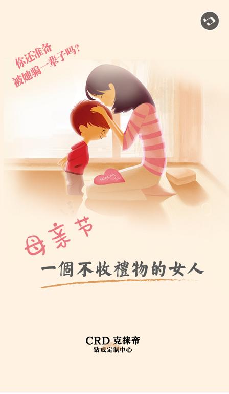 母亲节:一个不收礼物的女人
