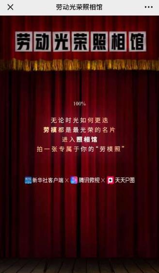 新华社客户端 X 腾讯微视 X 天天P图:劳动光荣照相馆