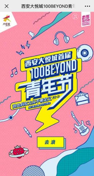 西安大悦城:100BEYOND 青年节