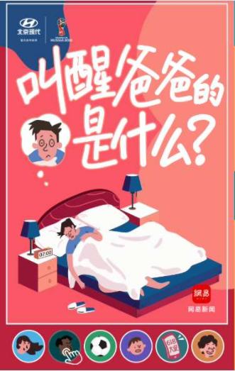 网易新闻 + 北京现代:叫醒爸爸的是什么?