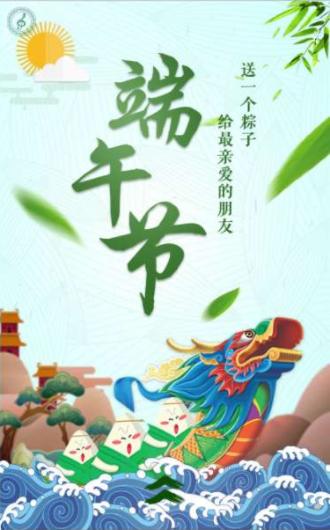 中青报 中青在线:端午节,送一个粽子给最亲爱的朋友——中青报 中青在线