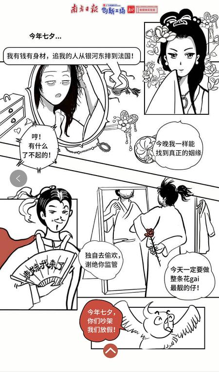 H5定制案例:神仙爱情,宁配吗?——云聚客