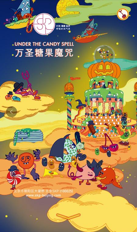 2020万圣节|北京skp