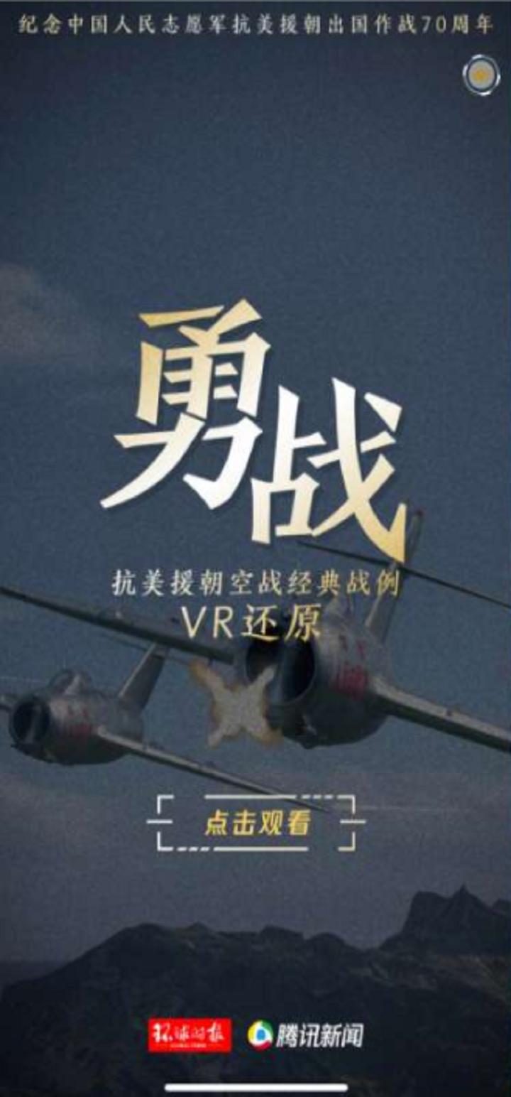 VR重现抗美援朝空战经典案例