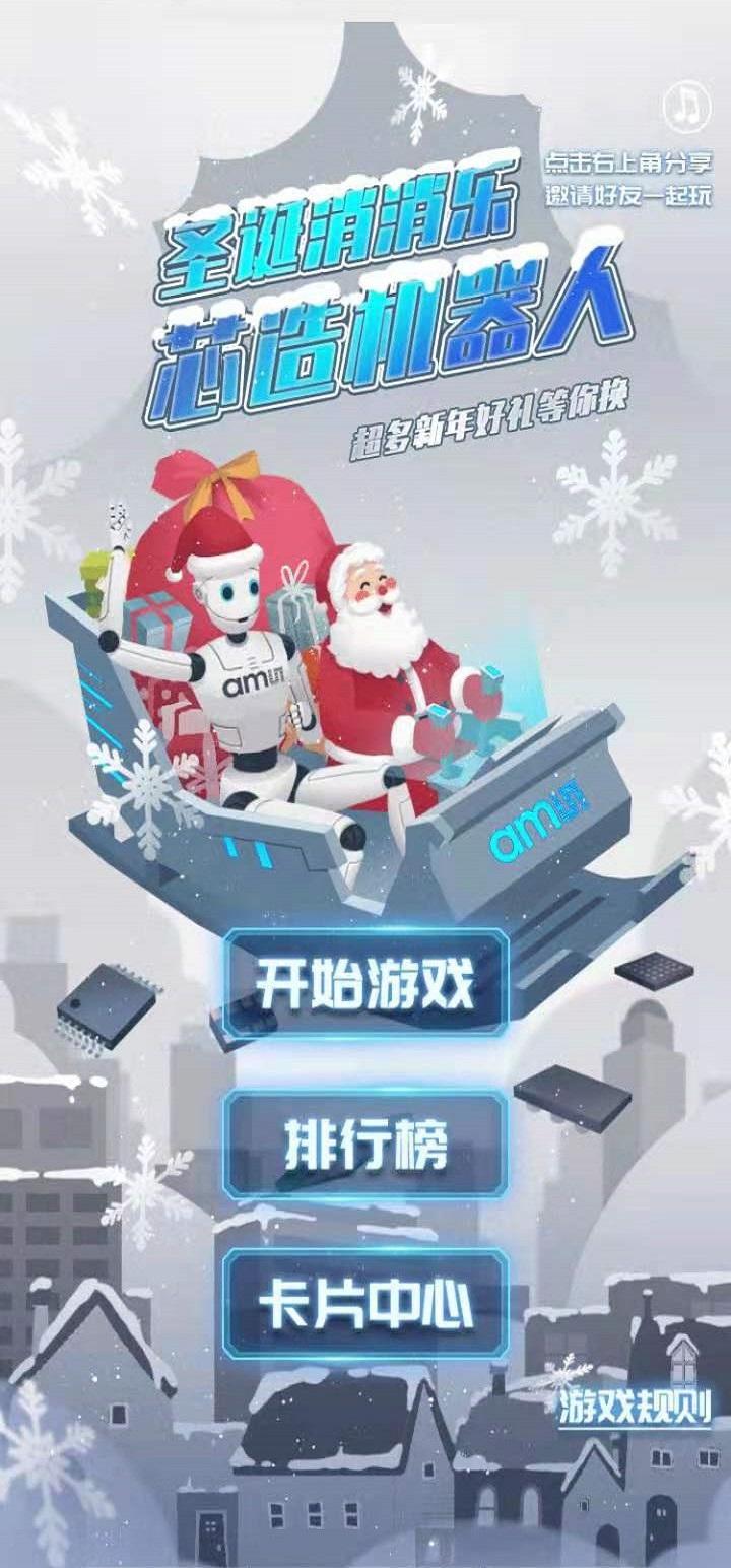 AMS艾迈斯半导体:AMS圣诞消消乐集卡小游戏
