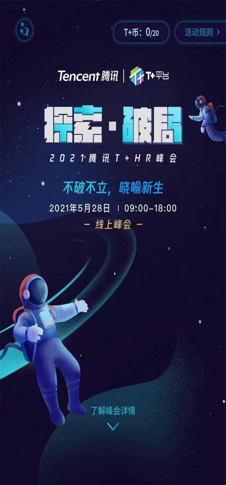 2021腾讯T+HR线上峰会