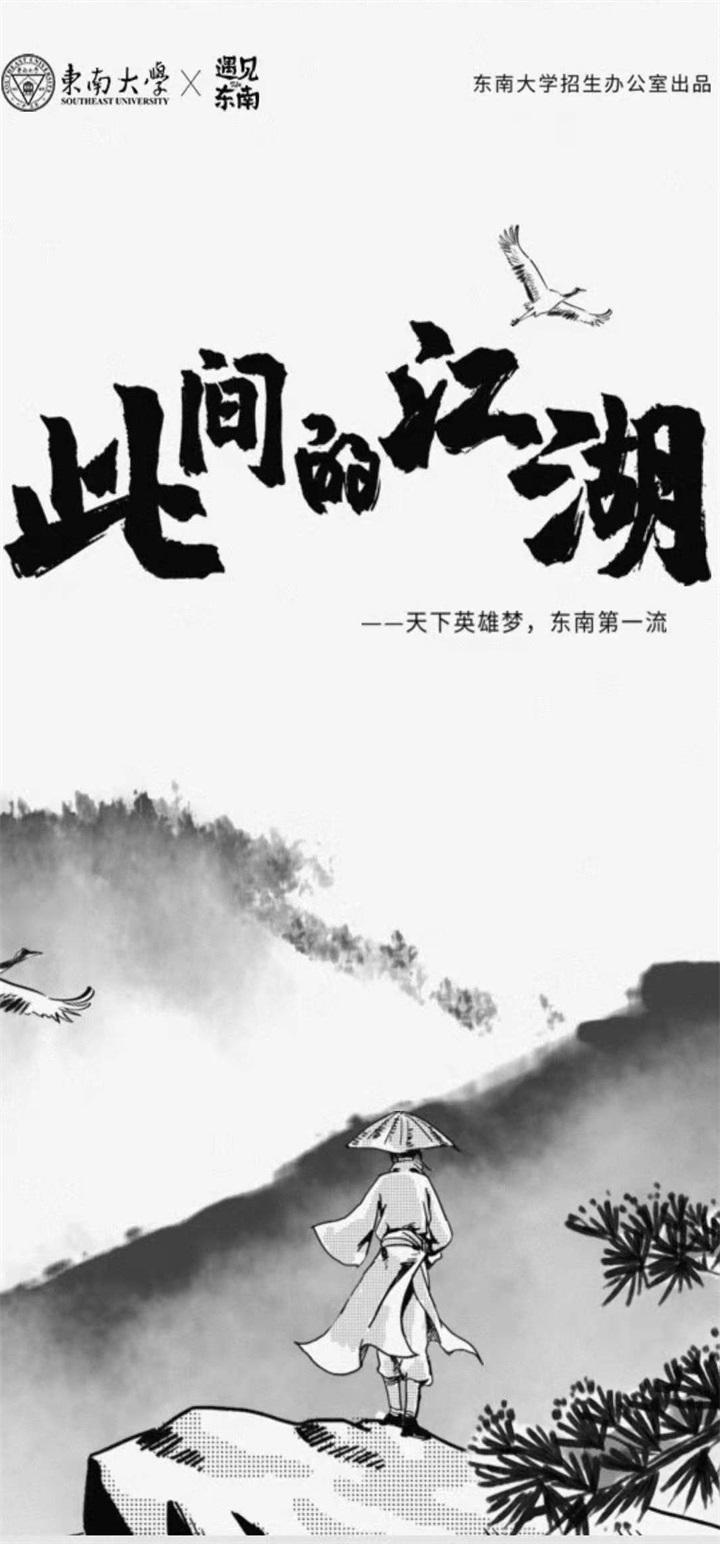 东南大学2019级英雄帖《此间的江湖》