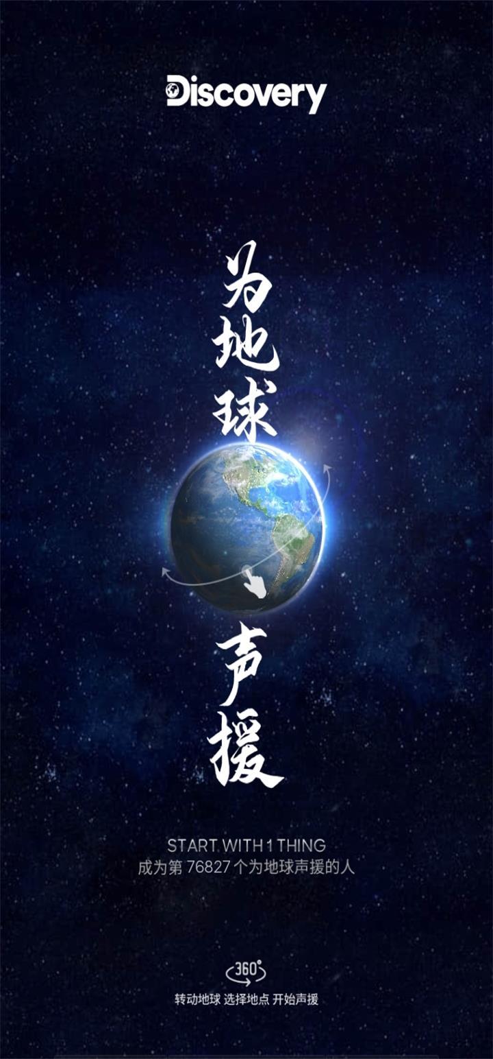 为地球声援