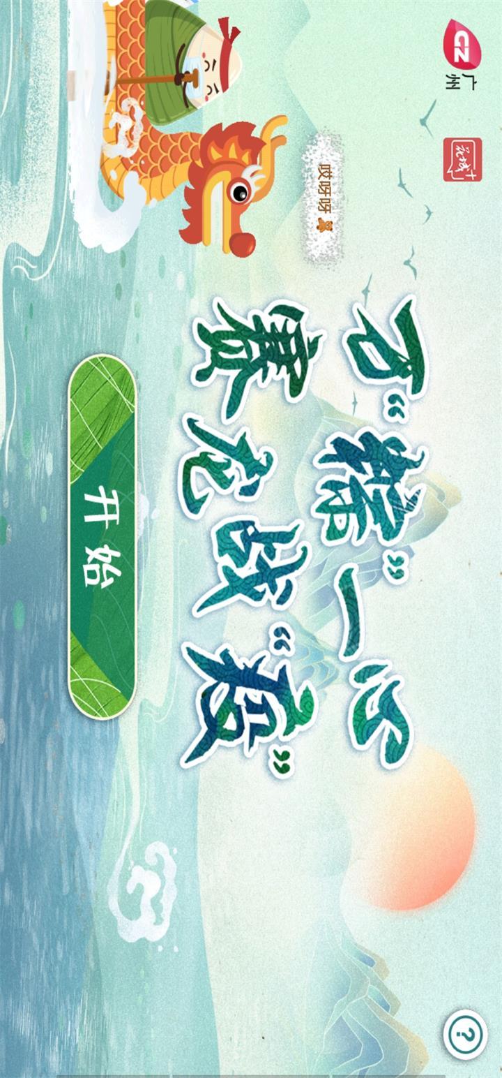 """万""""粽""""一心 赛龙战""""疫"""""""