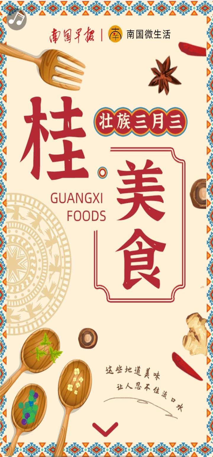 壮族三月三,我请朋友吃广西美食
