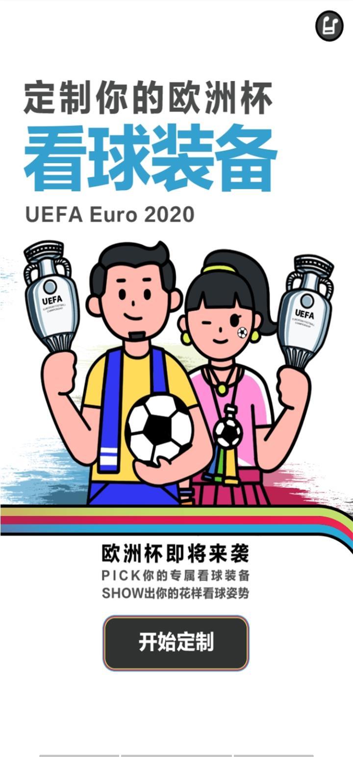定制你的欧洲杯看球装备