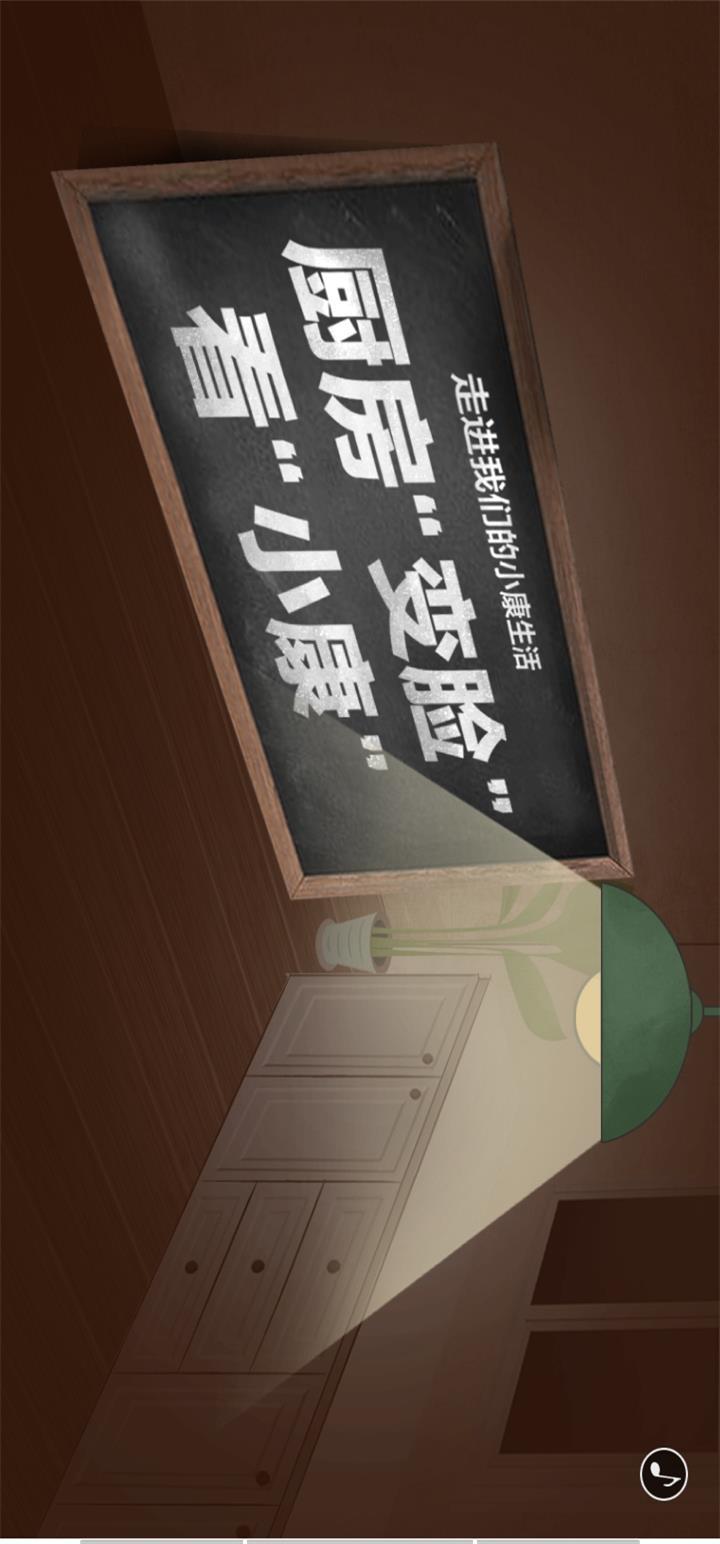 """厨房""""变脸""""看""""小康"""""""
