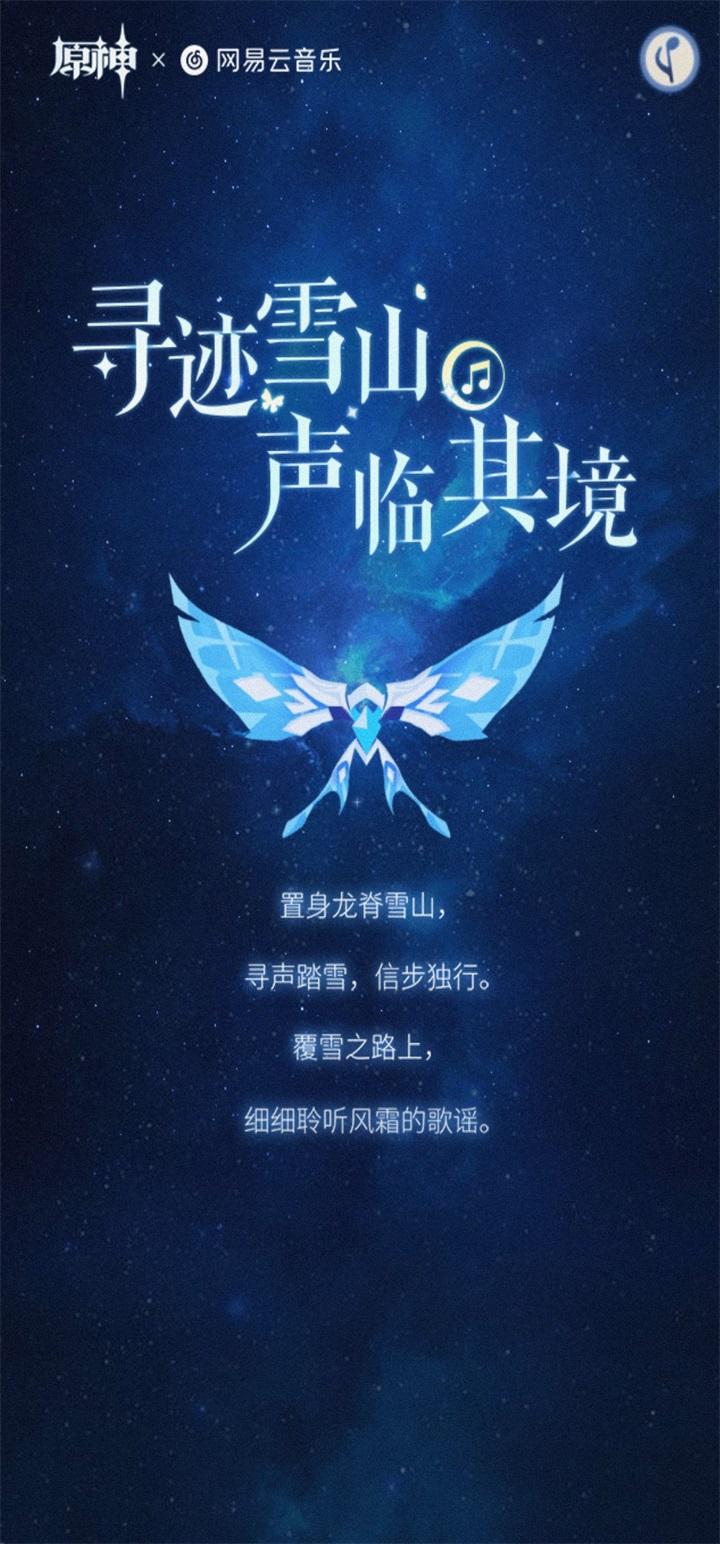 开启《原神》龙脊雪山OST音乐