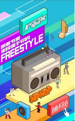 美的:Freestyle
