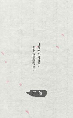 金庸作品漫画化,重燃武侠魂